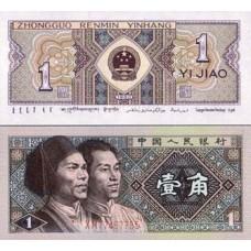 P.881 Chine - Billet de 1 Jiao