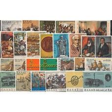 Grèce - Année complète 1971