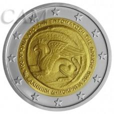Grèce 2020 - 2 euro commémorative Union de la Thrace