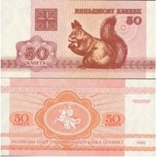 P.1 Bielorussie - Billet de 50 Kopek