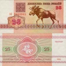 P.6 Bielorussie - Billet de 25 Rublei
