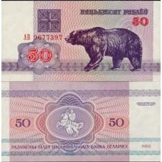 P.7 Bielorussie - Billet de 50 Rublei