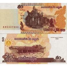 P.52 Cambodge - Billet de 50 Riels