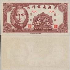 P.1453 Chine - Billet de 5 Silver