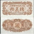 P.5 Coree Nord  - Billet de 15 Chon