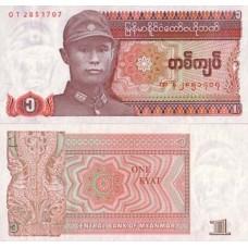 P.67 Myanmar - Billet de 1 Kyat